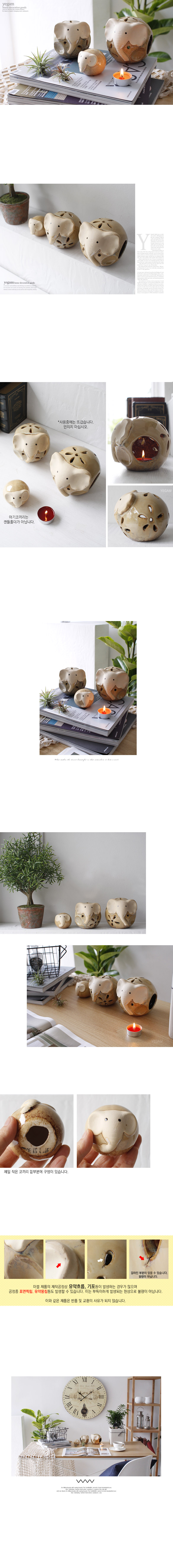 코끼리 캔들홀더 3P세트(085-1) - 체리하우스, 30,000원, 캔들, 캔들홀더/소품