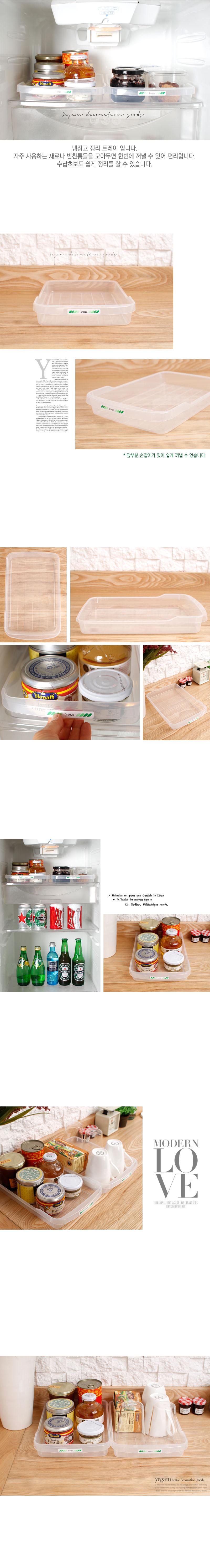 사나다) 냉장고 정리 트레이 - 체리하우스, 3,240원, 주방수납용품, 진열 보관대