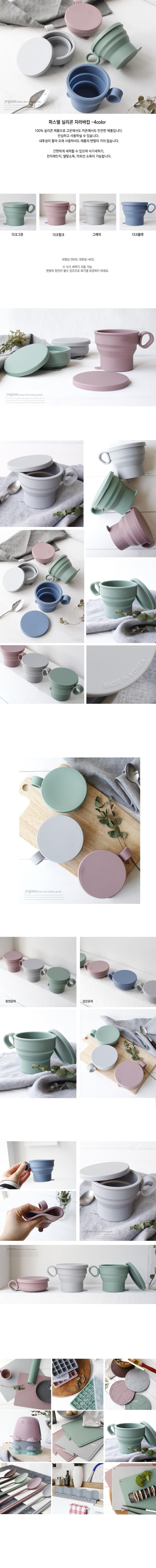 파스텔 실리콘 자바라컵(4color) - 체리하우스, 5,000원, 피크닉도시락/식기, 컵/물병