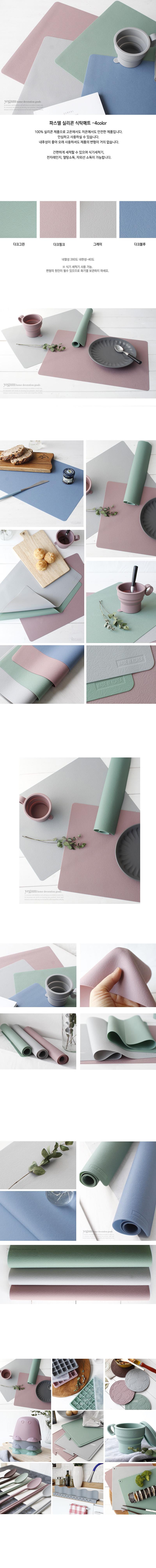 파스텔 실리콘 식탁매트(4color) - 체리하우스, 7,000원, 식탁, 식탁매트