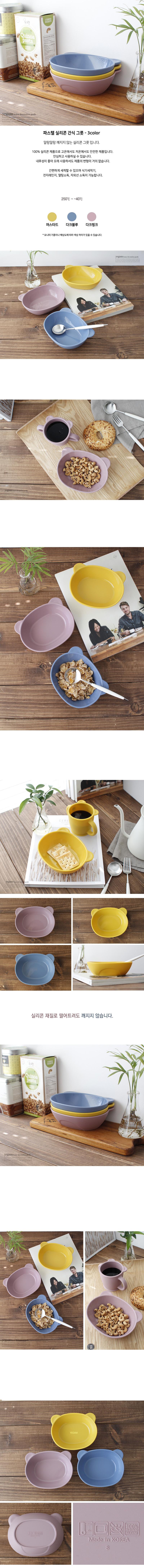 파스텔 실리콘 간식그릇- 3color - 체리하우스, 7,400원, 샐러드볼/다용도볼, 다용도볼