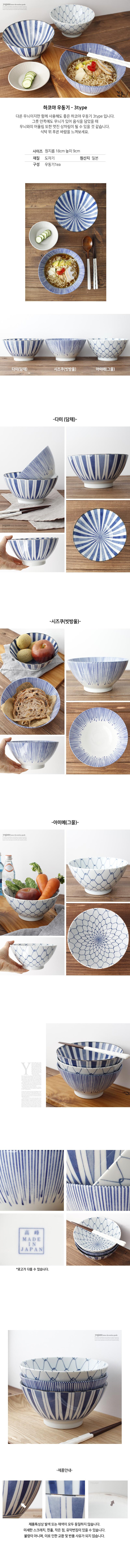 하코야 우동기 - 3type - 체리하우스, 12,000원, 파스타/면기/스프, 면기