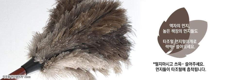 타조먼지털이