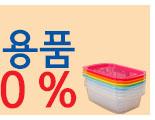 주방용품20% 세일